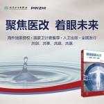 现代医院管理战略研讨会暨《德国医院4.0》新书发布会